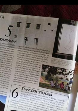 Vouge Greek magazine