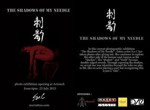 """刺影 """" SHADOW OF MY NEEDLE """""""