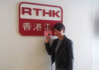 rthk radio interview